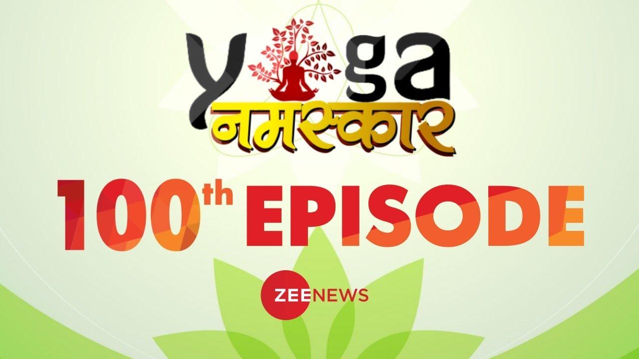 Yog Namaskar : कमर में है दर्द तो इस योगासन से मिलेगी तुरंत राहत! | Yoga for Back Pain | Yoga Tips