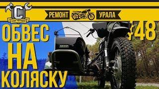 Ремонт мотоцикла Урал #48 - Обзор кенгурятников на коляску от Ural Moto Market