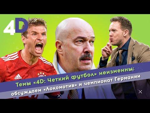 Темы «4D: Четкий футбол» неизменны: обсуждаем «Локомотив» и чемпионат Германии