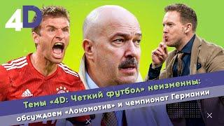 Темы 4D Четкий футбол неизменны обсуждаем Локомотив и чемпионат Германии