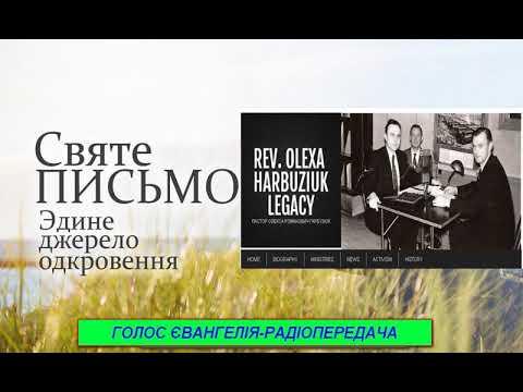 Голос Євангелія 038 Радіопередача Golos Mira 32 August 31 ...