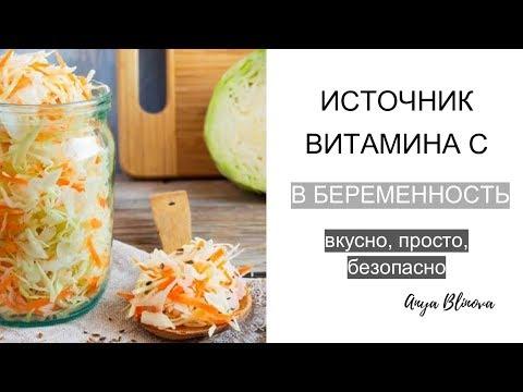ВИТАМИН С В БЕРЕМЕННОСТЬ | легкий рецепт