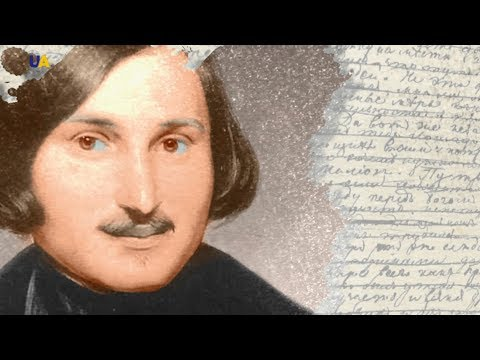 Николай Гоголь |