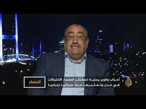 الحصاد- عدن.. مظاهرات ضد التحالف  - نشر قبل 5 ساعة