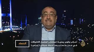 الحصاد- عدن.. مظاهرات ضد التحالف