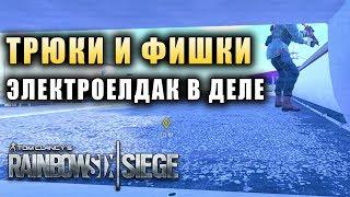 ПОЛЕЗНЫЕ ТРЮКИ И ФИШКИ / (Гайд Для Новичков) Rainbow Six Siege