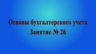 Занятие № 26. Поступление и отпуск материалов со склада(, 2015-03-12T15:36:48.000Z)