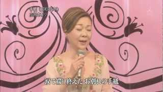由紀さおり - 手紙