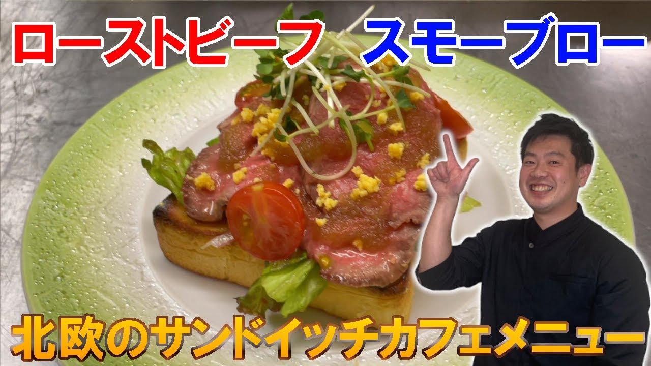 ローストビーフを使ったサンドイッチ スモーブロー