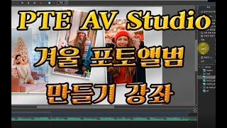 PTE AV Studio  겨울 포토앨범 만들기 강좌