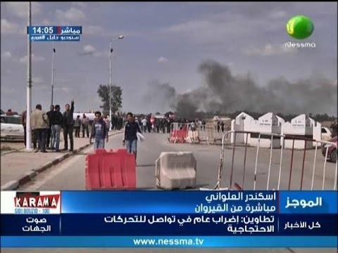 القيروان: غضب و إحتقان في إحتجاجات المطالبة بالتنمية