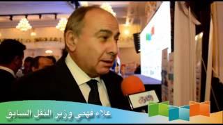 أخبار اليوم | علاء فهمي وزير النقل السابق علي هامش مؤتمر أخبار اليوم الاقتصادي الثالث