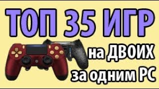 видео Игры для двоих