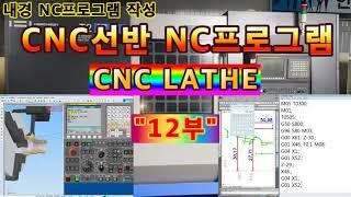 수강생 요청 CNC선반 내경 NC프로그램 작성 12부 …
