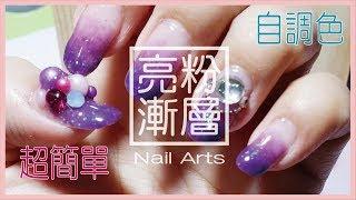 【美甲】分享 - 超簡單自調色亮粉漸層  |   Nail Arts
