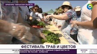 Травы и цветы: в Армении прошел фестиваль растений