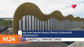 """Москва и мир"": дворец гимнастики и суперсервисы для россиян - Москва 24"