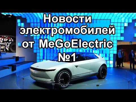 Новости электромобилей, электроавто, электрокаров от MeGoElectric. №1