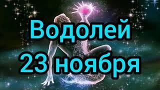Гороскоп 2020 // 23 ноября // Знак зодиака - Водолей