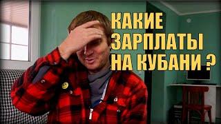 Какие зарплаты на Кубани | Вакансии в Краснодарском крае | Работы и зарплаты