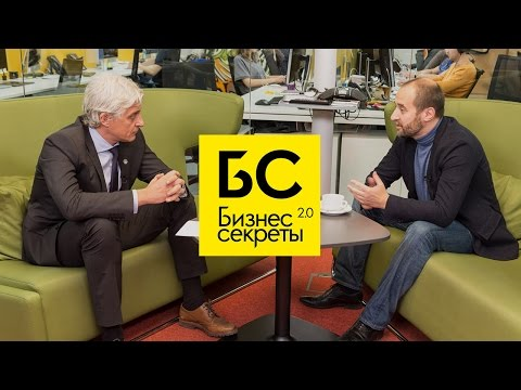 Бизнес-Секреты 2.0: Андрей