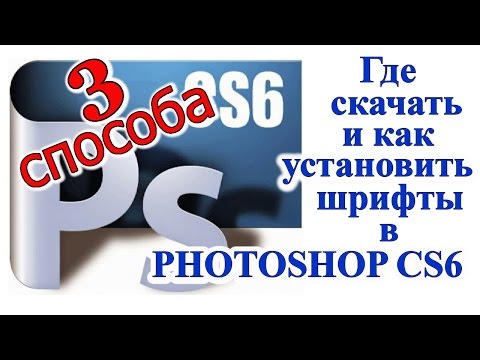 Красивые шрифты для фотошопа cs6 3101 ШТУК. Где скачать и как установить шрифты в фотошоп cs6