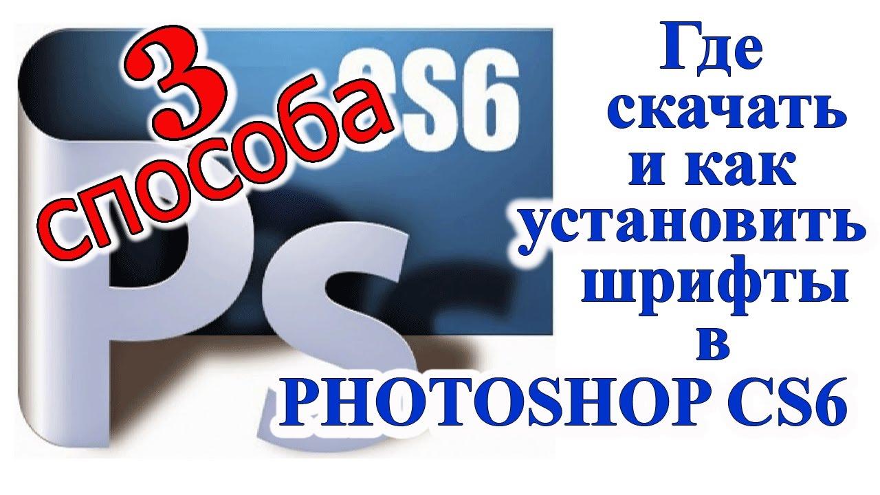 Красивые шрифты для фотошопа cs6 3101 ШТУК. Где скачать и ...