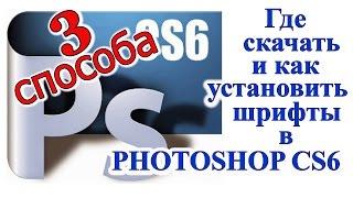 видео Шрифты для фотошопа cs6 - скачать красивые русские шрифты