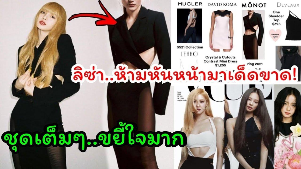 เผยชุดเต็มๆที่ blackpink ถ่าย Vogue เกาหลี พร้อมราคา