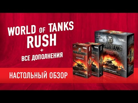 Игра World of Tanks онлайн ТАНКИ ОНЛАЙН