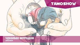 Чонибек Муродов - Айлан / Jonibek Murodov - Aylan (2015)