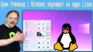 Эрик Реймонд : Windows перейдет на ядро Linux cмотреть видео онлайн бесплатно в высоком качестве - HDVIDEO