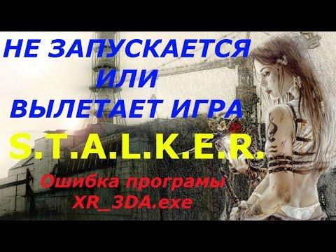 НЕ ЗАПУСКАЕТСЯ ИЛИ ВЫЛЕТАЕТ ИГРА S.T.A.L.K.E.R. - Не работает программа XR_3DA.exe.