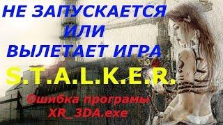 НЕ ЗАПУСКАЕТСЯ ИЛИ ВЫЛЕТАЕТ ИГРА S.T.A.L.K.E.R. - Не работает программа XR_3DA.exe.(, 2016-11-18T14:43:19.000Z)