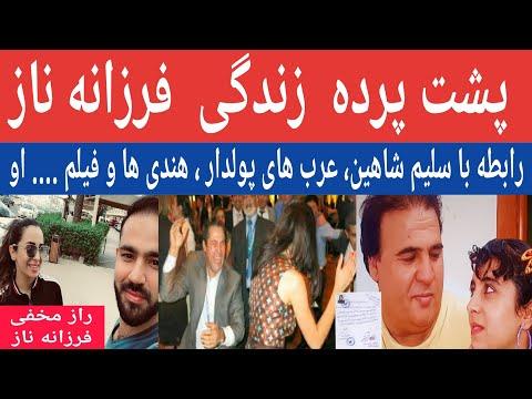 زندگی عشقی و فیلم جنجالی فرزانه ناز با دوست پسرش و سلیم شاهین / Farzana Naz