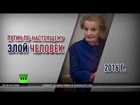 «Путин — злой