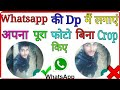 How to adjust whatsapp dp without crop
