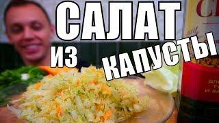 Салат КОТОРЫЙ МЕНЯЕТ ПРЕДСТАВЛЕНИЕ о вкусных салатах из капусты!