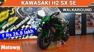 Kawasaki H2 SX SE | Available in Delhi | Walkaround & Price | Motown India
