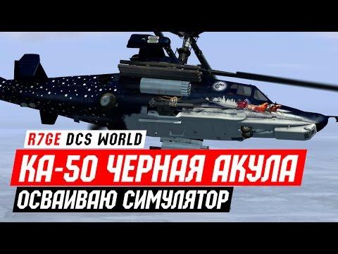DCS: KА-50 - Черная Акула, настоящий hardcore!