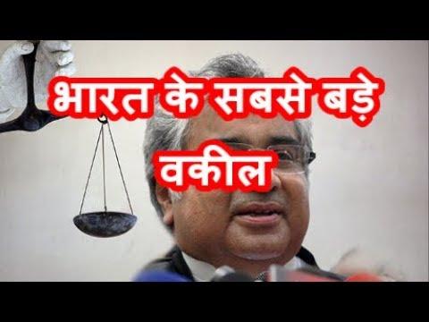 भारत के 10 सबसे महंगे वकील | India's 10 most expensive lawyers
