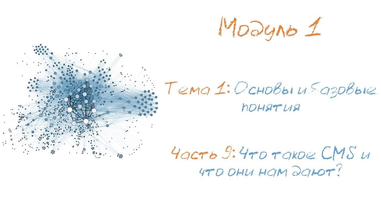 Что такое CMS? Популярные системы управления содержимым для создания сайтов Joomla Drupal WordPress