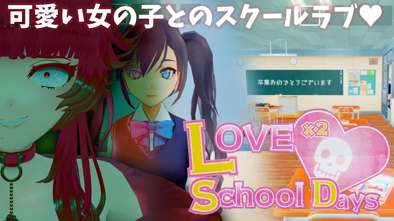 【Love Love school days 】VRで青春したかっただけだったんだが…!?【人生つみこ】