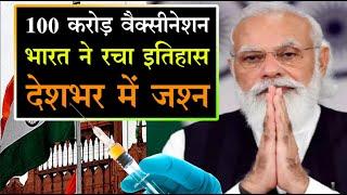 100 crore vaccination : भारत ने रचा इतिहास, देशभर में जश्न, ट्रेन-प्लेन में अनाउंसमेंट