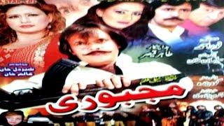 Pashto Islahi Film Movie, MAJBOORI - Jahangir Khan,Sabiha Noor,Shehzadi, Pushto Action Film