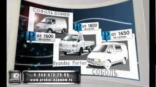 Аренда грузовых автомобилей без водителя(Прокат грузовых автомобилей без водителя по низким ценам, в том числе прокат газели, прокат хендай потер...., 2012-04-15T16:59:45.000Z)
