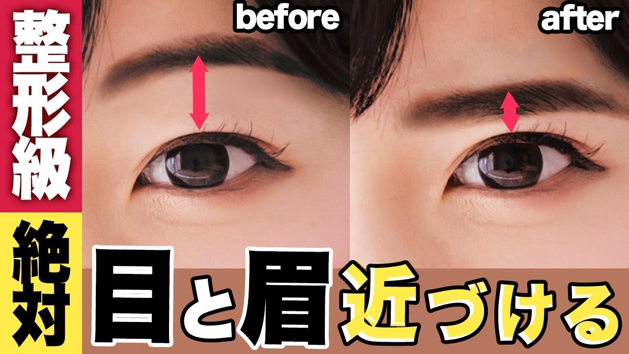 【整形級】1回で目と眉の間を狭くする方法!絶対に近づきます!