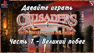 Давайте играть в Крестоносцы Меча и Магии! #1 - Великий побег