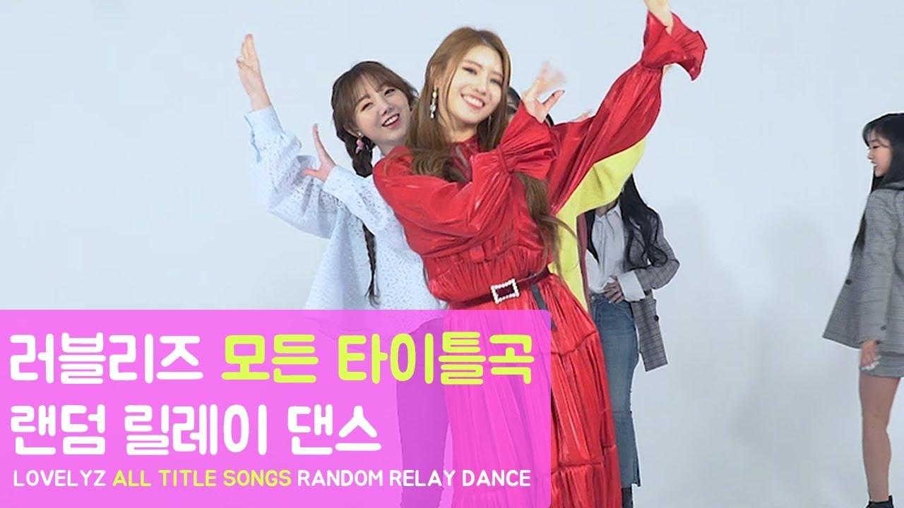 Random Relay Dance] Lovelyz -