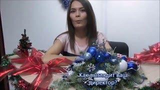 Подставное интервью коллегам к Новому году)
